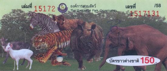 The Indian rhino on the Chiangmai (Thailand) zoo ticket